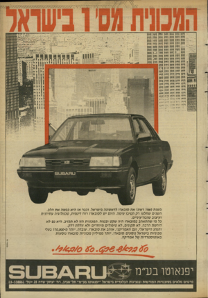 העולם הזה - גליון 2642 - 20 באפריל 1988 - עמוד 11 | בשנת 7969 דאינו את סובאדו לראשונה בישראל. וכבד אז היא כבשה את הלב. השנים שחלפו רק הטיבו עימה. היום יש לסובאדו רוח דינמית, טכנולוגיה עתידנית ועיצוב שובה־עינייס.