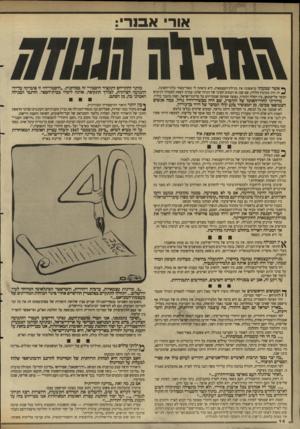 העולם הזה - גליון 2642 - 20 באפריל 1988 - עמוד 14 | א בנ רי או רי ך * אשר שמעתי בראשונה את מגילת־העצמאות, היא נראתה לי מאוד־מאוד בלתי־חשובה. ^ זה היה בקיבוץ חולדה, שם שכן אז הבסיס הקרבי של הגדוד שלנו. עמדנו לצאת
