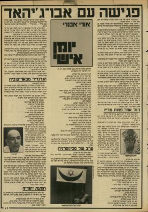 העולם הזה - גליון 2642 - 20 באפריל 1988 - עמוד 17 | פגישה עם אבו־ג׳יהאד מעולם לא פגשתי את אבו־ג׳יהאד בתוניס. פגשתיו רק פעם אחת בחיי — ודווקא במטוס; הייתי בדרך לעמאן. בנמל־התעופה של קאהיר פסעתי מן האוטובוס למטוס,