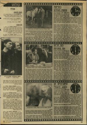 העולם הזה - גליון 2642 - 20 באפריל 1988 - עמוד 20 | תדויו אשתה גזז ש ליידי איג (פריז, תל־אביב, או ~ צות־הברית) ~ עד לפסטיבל איפה 1987 היה פרטטזן טטרג׳ט הצלע הע־לומה בטריו הגאוגים ארנס ט לד־ביסש־פר״פרסטיו