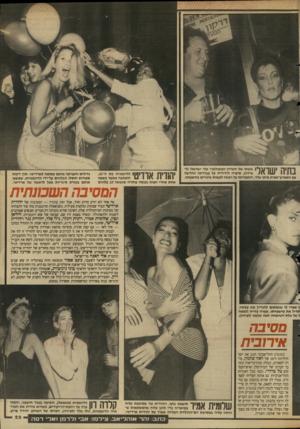 העולם הזה - גליון 2642 - 20 באפריל 1988 - עמוד 24 | בתיה ישראלי אשתו של השדרן הפופולארי אלי י שראלי(ל צידה) ,סיפרה לידידיה על עבודתה החדשה עם האמרגן־מפיק מיקי פלד, ו ה תבדחה על רצונה לעשות שינויים בהופעתה. 1ן ד