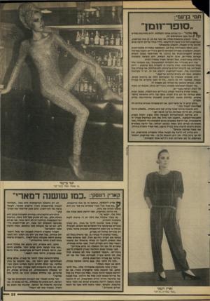 העולם הזה - גליון 2642 - 20 באפריל 1988 - עמוד 26 | חסי בו ס ס:, סנ פו־־ חנזן •י * מלכה״ -ג ך מגנים אותה הקולגות, והיא מתרגשת מחדש 9בכל פעם שמחמיאים לה. ״נהדר לשמוע מחמאות כאלה. אני כג רגת 15,33 שגה במיקצוע,