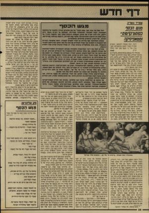 העולם הזה - גליון 2642 - 20 באפריל 1988 - עמוד 29 | יייייייי ;זיף 1 צפריר נוטליב הכסך1 מנש בפוסט-קרטוס* 7מטאפיסיק2׳ היונה, בעת נושפה החופשי. כשהיא חותרת באוויר וחשה בהתננדותו, מש־ערח אולי כ׳ תעוף טוב יותר בחלל