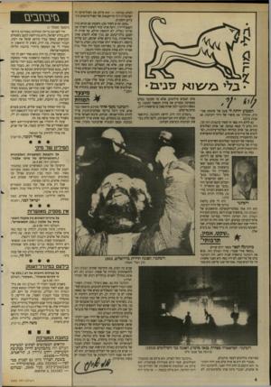 העולם הזה - גליון 2642 - 20 באפריל 1988 - עמוד 4 | • ב די 7זניבג השבוע היתד! לי שעה של שירחה אמיתית. קיבלתי את סיפרו של דויד ריבעגר 40 , שחת צילום. גס לולא היה ספר זה קשור בהשלם הזוז ובי, היה גורם לי הנאה