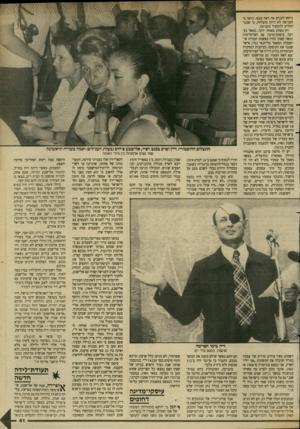 העולם הזה - גליון 2642 - 20 באפריל 1988 - עמוד 42 | ביקש לפגוש את האח עצמו. נראה כי הפגישה לא היתה מוצלחת, כי שמגר החליט להמשיך בתביעה. רק בשלב מאוחר יותר, כאשר נערכה עיסקת־טיעון עם הפרקליטות ומשה קאהן הודה