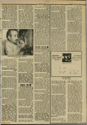 העולם הזה - גליון 2642 - 20 באפריל 1988 - עמוד 43 | — אבו־ג״האד הקורבן היה לשווא (המשך ם עם 1ד )41 , 1945 כאשר בני הזוג נפרדו בגט־פיטורין ברבנות בירושלים. ביום גירושיה היתה אלפרידה צ׳יזים ( )32 בחודש השלישי