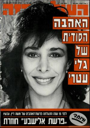 העולם הזה - גליון 2642 - 20 באפריל 1988 - עמוד 45 | ג׳ באייר תשמ״ח20.4.1988 , מיס** 2642 לפגי 15 שגה התגלתה פושח־האהבים של משה דיין. ענשיו ״פרשת אלישבע״