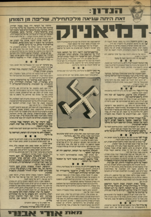 העולם הזה - גליון 2642 - 20 באפריל 1988 - עמוד 5 | במישפט־אייכמן ריחפה רוחו של השופט משה לנדוי על המישפט בולו. … דמיאניוק אינו אייכמן, ומישפטו לא יכול היה ־להיות מישפט־אייכמן שני. … האם לא היה מובן מראש