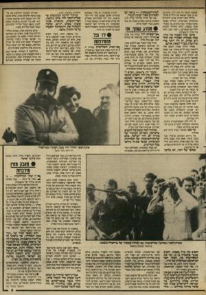 העולם הזה - גליון 2642 - 20 באפריל 1988 - עמוד 9 | שמצבן הגופני היה טוב יותר, התעייפו גם הן, מפני שנשאו את הילדים שלהן. בלילה השני הפגיזו אותנו היהודים בתותחים ובמרגמות. תחילה מצאנו מחסה מאחורי כמה סלעים, אן