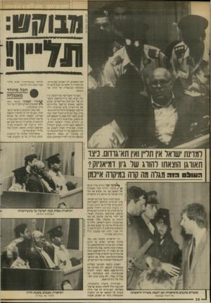 העולם הזה - גליון 2643 - 27 באפריל 1988 - עמוד 38 | כיצד תאווגן הוצאתו רהווג של ג ון דמיאניוק? העו! … דמיאניוק מפהק בעת הטיעון על עונש־המוות השופטים הנפתעו ג׳ון דמיאניוק, לעומת זאת, כפר בזהותו כאיוואן האיום עד