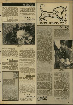 העולם הזה - גליון 2643 - 27 באפריל 1988 - עמוד 4 | . • ״ השט חי ם ״ .זוהי מילה שהומצאה כר* להימנע מן הצורך להזכיר כי אלה הם שטחים כבושים, אחרי שנעלם השימוש כמושג ״השטחים המשוחררים״ ,על״פי החוק הבינלאומי, אלה הם