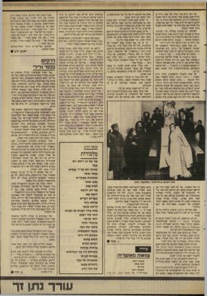 העולם הזה - גליון 2644 - 4 במאי 1988 - עמוד 27 | חד הזכור לטוב/ לרע של ד״ר אלכסנדר זאובר מיודענו. אף מילה למורגנשטרן!