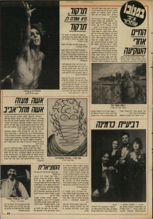 העולם הזה - גליון 2644 - 4 במאי 1988 - עמוד 33 | החיים אחר השקיעה אחרי הימים הטובים של׳ רפי נלסון, חוגגים האילתים אצל ג׳קסון.
