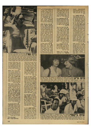 העולם הזה - גליון 2645 - 11 במאי 1988 - עמוד 13 | האיש קטן־הקומה וחמור־הסבר שוחח עם יעל דיין, עד שעברה אשה בלונדית, קצוצת־שיער, לבושה ברשת שחורה.