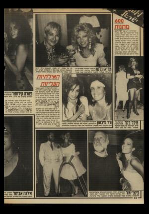 העולם הזה - גליון 2645 - 11 במאי 1988 - עמוד 22 | היא סיפרה שהשילה מעליה תישעה קילוגרמים מאז פטיר של בעלה, רפי נלסון. המעצבת בילי היימן (משמאל) השיקה עמה בוס יין להצלחת הערב. … את המסיבה קישטו שלוש הנשים