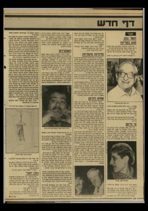 העולם הזה - גליון 2645 - 11 במאי 1988 - עמוד 26 | מי שמסכים לדעתי יודע גם מרוע. מי שאינו רפי גינת מהטלוויזיה. הסיבה: רפי גינת הופיע באחרונה יותר מדי בטלוויזיה. … שנפסל גם לשידור בנלי־צה־ל. רפי גינת אמר בתגובה