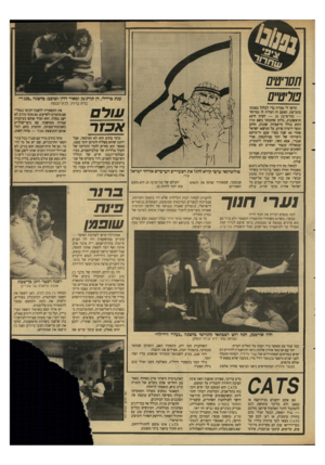 העולם הזה - גליון 2645 - 11 במאי 1988 - עמוד 31 | הפעם זה הצליח לו במיוחד — פוליטיקה — 20 לציון וד 40 הראשונות, גליון שהוכתר בשם אילו והוא כולל וריאציות שונות, חלקן תוצר דימיון פרוע, על הנושא: ישראל אחרי 40