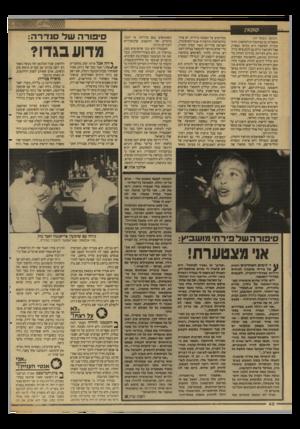 העולם הזה - גליון 2645 - 11 במאי 1988 - עמוד 40   אני קוראת על הנעשה בלבנון. על מישפט חווה יערי די דילגתי. נורא כאבה לי החטטנות.