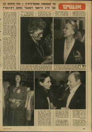 העולם הזה - גליון 2646 - 18 במאי 1988 - עמוד 12 | יעל דיין(למטה מימין, עם בימאי הסרט, פיטר פרייששדט) מיררה בבכי במשך דקו ת ארוכות.