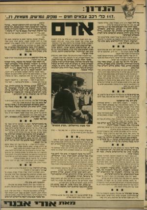 העולם הזה - גליון 2646 - 18 במאי 1988 - עמוד 7 | סרבו להיות כובשים ומדכאים! סרבו לשרת בשטחים הכבושים! … בהודאתו דיבר כמה פעמים על ״שטחים כבושים״ ,וכך גם נקראו הדברים בבית-המישפש. אך במקום אחד ציטט אותו התובע