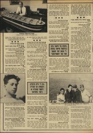 העולם הזה - גליון 2647 - 25 במאי 1988 - עמוד 38 | הבנתי גם שאם אני לא אדאג לעצמי, • חלק מהפעילים בשביתת־הימאים אף אחד לא ידאג לי.