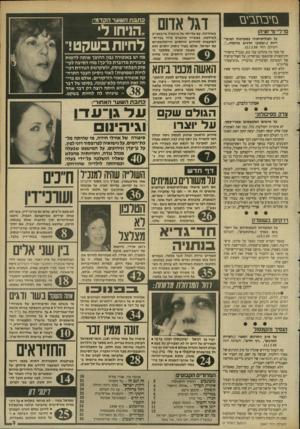 העולם הזה - גליון 2647 - 25 במאי 1988 - עמוד 4 | -אללה ירחמו״ 5 תשקיך -קוסמן נוקם 6 במדינה -רודפי הגימיק ז הנדון ~ בור כרה 10 אתה והשקל -לאומי תקוע 11 יומן אישי ~ סיפורי סבתא 12 אנשים -יונת שלום מה דט אומרים