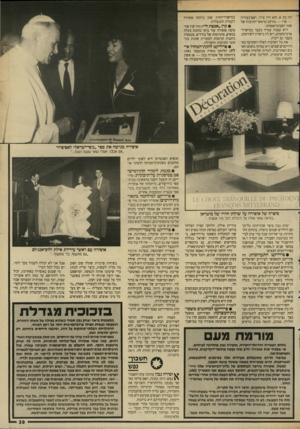 העולם הזה - גליון 2647 - 25 במאי 1988 - עמוד 40 | גם הפעם, אחרי ההצלחות מנקרות- העיניים, התחילו רכילויות על תאוותה של אופירה לסייר בעולם עם להקתה. … במהלך החגיגה, הוסטה תשומת־הלב מהפרוייקט עצמו לשוליים,