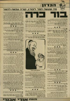 העולם הזה - גליון 2647 - 25 במאי 1988 - עמוד 8 | ^ ני זוכר את היום שבו הגיע זבולון המר בפעם הראשונה > £לכנסת. … במשך הזמן הרגשנו כי זבולון המר רחוק מלהיות בלתי־מתוחכם. … כמי שזכה בחינוך יהודי, צריך היה