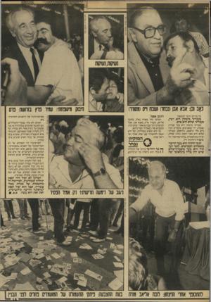 העולם הזה - גליון 2648 - 1 ביוני 1988 - עמוד 15 | לא נבחרה יעל דיין, למרות שמה המפורסם.