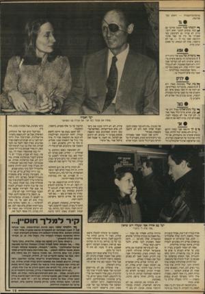 העולם הזה - גליון 2648 - 1 ביוני 1988 - עמוד 19 | ח בי ת״ כגסת יכולה להשפיע״. ביקשתי מיעל דיין ל מק םאת עצמה, פוליטית, בתוך טיפל־גתה -״אני נמצאת ימינה לאורה (נמיר) ושמאלה בהרבה משושנו!