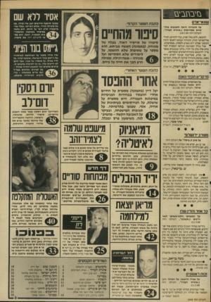 העולם הזה - גליון 2648 - 1 ביוני 1988 - עמוד 3 | מוי אן ׳וצאח דמידחמה רפי נלסון ה שתדל מאוד שרכושו לא יפול לידיה של אשתו הצעירה, מריאן.