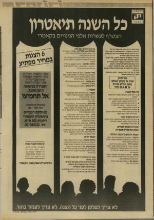 העולם הזה - גליון 2648 - 1 ביוני 1988 - עמוד 32 | שבתאי צבי -מחזמר מאת אפרים סידון. מוסיקה דובי זלצר.