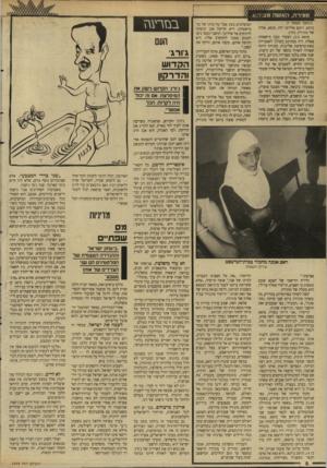 העולם הזה - גליון 2648 - 1 ביוני 1988 - עמוד 8 | בערך באותה הלשון ניבא בשעתו ג׳ימי קרטר. כשהגיע לשילטון, לא מילא את ההבטחות. … ״שני צדדי המטבע״ .אלא שבינתיים נוסף גורם, שלא היה קיים בימי קארטר. שמו ג׳סי