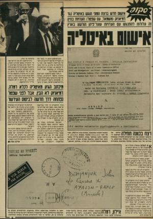 העולם הזה - גליון 2648 - 1 ביוני 1988 - עמוד 9 | הסנדלר הוא כיום בן .85 דמיאניוק ענה כי הסנדלר בוודאי התבלבל. התביעה האיטלקית מעלה את מיספר הגירסות באשר למעשיו של דמיאניוק בשנים 43־ 45 לארבע. … דמיאניוק לא