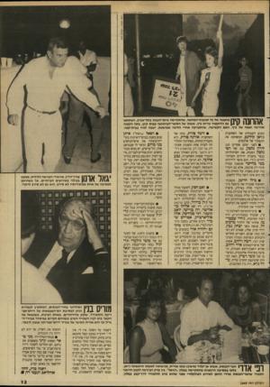 העולם הזה - גליון 2649 - 8 ביוני 1988 - עמוד 13 | לפני ימים אחרים חגג לירון נלסון, בנו של רפי נלסון המנוח, את יום־הולדתו בכפר בחברת ידידים וחברתו־לחיים ג׳ודי.