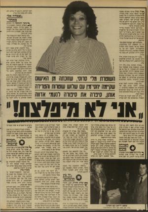 העולם הזה - גליון 2649 - 8 ביוני 1988 - עמוד 30 | היא חזרה והתמנתה וטרת אחרת, ש.ב ,.סיפרה סמלת־שוטרות בקבוצה שלי.