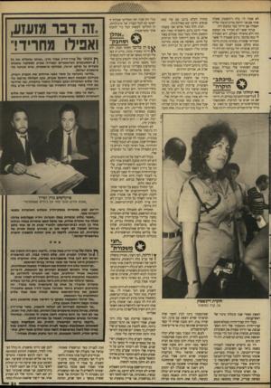 העולם הזה - גליון 2649 - 8 ביוני 1988 - עמוד 31 | כחודשיים לפני החקירה אצל סנ״צ בלה ויינשטוק היה פיצוץ עם ש.ב. בחדר־התידרוך.