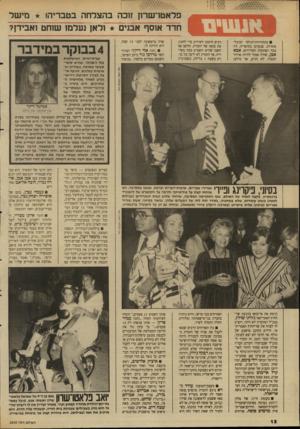 העולם הזה - גליון 2650 - 15 ביוני 1988 - עמוד 12   1 בתחרויות־הגולף הבינלאומיות, שנערכו בקיסריה, היו כמה הפתעות וקוריוזים. אבא אכן, שהיה אמור להיות אורח־הכבוד, לא הגיע, אך טילפן פלאטו־שרון זוכה בהצרחה בטבריה!