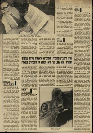 העולם הזה - גליון 2650 - 15 ביוני 1988 - עמוד 19   ונדיר שנידלדל מנכסיו אחרי שנתכבד במגע־ידו של פודה. תלש   דפ>ם ^ יש לא חשד ברפאל גרשום \ 1פודה. הוא היה חביב, חברותי, בעל קסם אישי וחן רב, ידע להחניף למנהליו