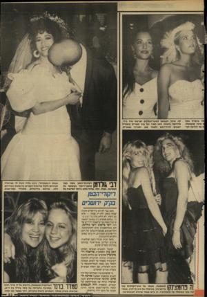 העולם הזה - גליון 2650 - 15 ביוני 1988 - עמוד 23   4לה בחברת אמה ה מיכל (משמאל). 4ה של לוליטה לפי־ קה. מיכל, הנשואה לאיש־העטקים הצרפתי איוו ביז׳ו, מדהימה ביופיה. הזוג הטרי יעל בנין ופטריק בומנדיל יוצאים