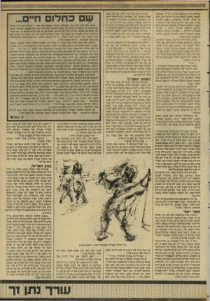 העולם הזה - גליון 2650 - 15 ביוני 1988 - עמוד 27   נשלחים לא רק אנשים שנידונו על־ידי המישטר למאסר באשמת פשעים שונים שיוחסו להם, אלא גם כאלה שהוגלו ממקומות מושבם מסיבות שונות. עקב תנאי החיים הקשים השוררים באיזור