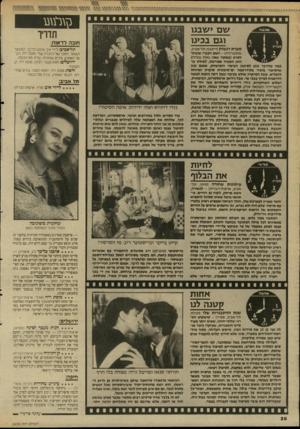 העולם הזה - גליון 2650 - 15 ביוני 1988 - עמוד 28   שם *שבנו וגם נ סנו סערת רגשות (דיזנגוף, תל־אביב, אוסטרליה) -השם העברי שנבחר לסרט (במקור שמו: גאות גבוהה) הוא הטעיה מפורשת, לפחות עד כמה שהדבר נוגע לסיגנון