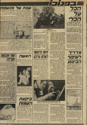 העולם הזה - גליון 2650 - 15 ביוני 1988 - עמוד 29   שבת של פבשבוח מה שספרד וגויה עשו ליגאל תומרקין בראש אפשר לראות בתערוכה מיוחדה במינה שתיפתח בימים הקרובים במיסד — גלריה לאמנות חזותית. בתערוכה — שבת של מכשפות —
