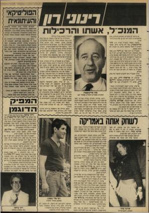 העולם הזה - גליון 2650 - 15 ביוני 1988 - עמוד 31   דינונין רון > 31״ל, אשתו והרכילות גם בחיפה יש סיפורים, ואנשים מרכלים, אלא שלפעמים זה לוקח יותר זמן עד שזה מגיע לתל־אביב. הסיפור הקשור במנכ״ל חברת צים, מתי