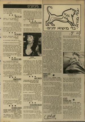 העולם הזה - גליון 2650 - 15 ביוני 1988 - עמוד 4   נזיבחבי ם (המשך מעמוד )3 הוא הוסיף ,״שמניסיון של שנים הגעתי למסקנה שכאשר מתחשבים בתוצאות החיוביות של בדיקה גרפולוגית בעת קבלת עובד לעבודה, אין הדבר מבטיח תמיד