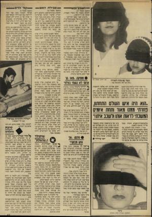 העולם הזה - גליון 2650 - 15 ביוני 1988 - עמוד 41   —י חשבון־נפש (המשך מעמוד )37 להקיש מעצמי אל גיבורי הספרות. קראתי את דון־קישוט... ברגעים שאני נשאר לבד־לבד — החברים הטובים שלי אמנם אומרים לי: ״אתה נהדר אני לא