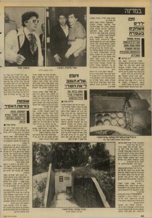 העולם הזה - גליון 2650 - 15 ביוני 1988 - עמוד 42   בבזרעגז חיפה ילדים משחקים בעופרת באיזור סו ס תי בקריית־חייס שסד מחנה צבאי נטוש. הכניסה חופשית והתחסושת סתגדגרת בשבילים. דלג; ברגמן ₪ מחנה אדמיראלט נחשב מאז