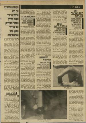 העולם הזה - גליון 2650 - 15 ביוני 1988 - עמוד 6   בנזרעגז העם האם ישראל בוער ת? כסז תסיר, סתדקח הווימח: ם י התחיל? בינתיים פורצות הלהבות משגי עברי הקו הירוק, החרל מלהיות ירוק. בתורת היהדות ובתורת האיסלאם כאחת