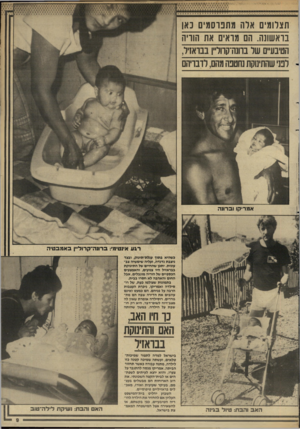 העולם הזה - גליון 2650 - 15 ביוני 1988 - עמוד 9   תצלומים אלה מתפרסמים כאן בראשונה. הם מראים את הוויה הטיבע״ם של בוונה־קוול״ן בבואזיל, לפני שהתינוקת נחטפה מהם, לדבריהם כשהיא בתון עגלת־תינוק, ובצד ניצבת נדנדה,