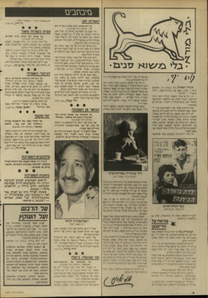 העולם הזה - גליון 2651 - 22 ביוני 1988 - עמוד 4 | זה היה כך: לקראת החגים, בסתיו ,1999 החלטנו לבחור ביעל דיין כבאשת־השנה תשי״ז. … מכיוון ששמעה מפי שאני כותב משהו על יעל דיין, שפכה עליה קיתונות של רותחין.